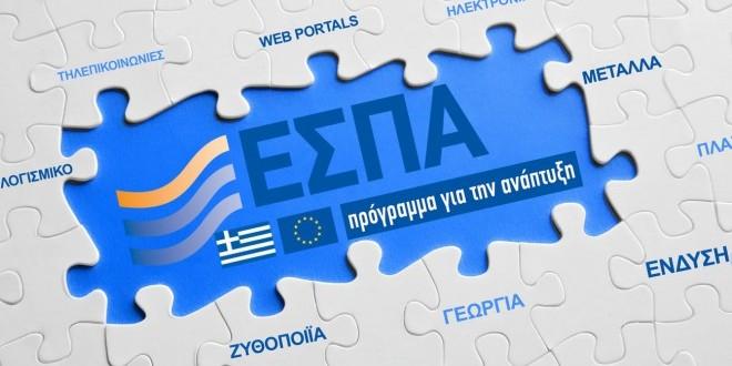 Espa Epidotiseis Nea E1418461436293 660×330