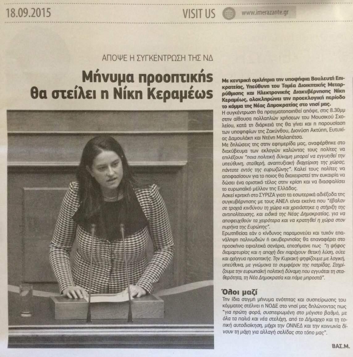 ΗμέραΖακύνθου_18/9/2015_Το Διακύβευμα των εκλογών