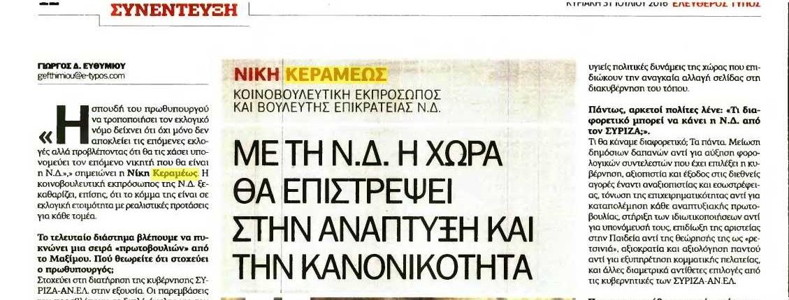 Niki Kerameos Synenteyxi  Eleytheros Typos Kyriakis S12  – Copy