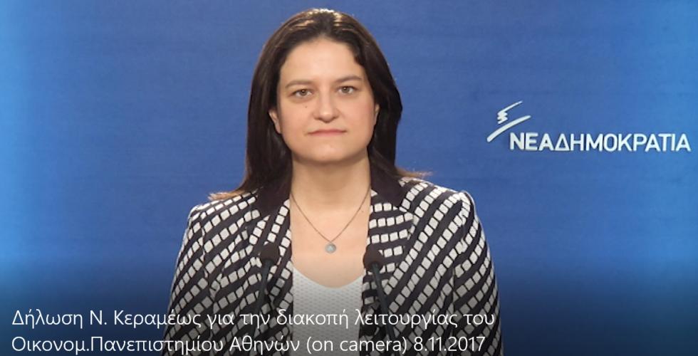 Δήλωση για τη διακοπή λειτουργίας του Οικονομικού Πανεπιστημίου Αθηνών: «Θράσος, αλαζονεία και ανευθυνότητα της Κυβέρνησης και στην Παιδεία» (on Camera)