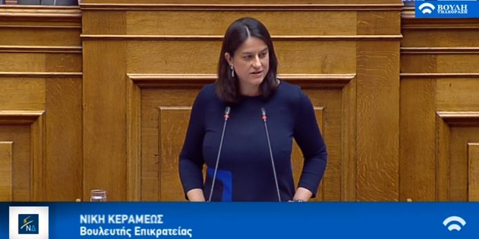 Η ομιλία μου στην Ολομέλεια της Βουλής ως εισηγήτριας της ΝΔ στο νομοσχέδιο για το Πανεπιστήμιο Δυτικής Αττικής και άλλες διατάξεις
