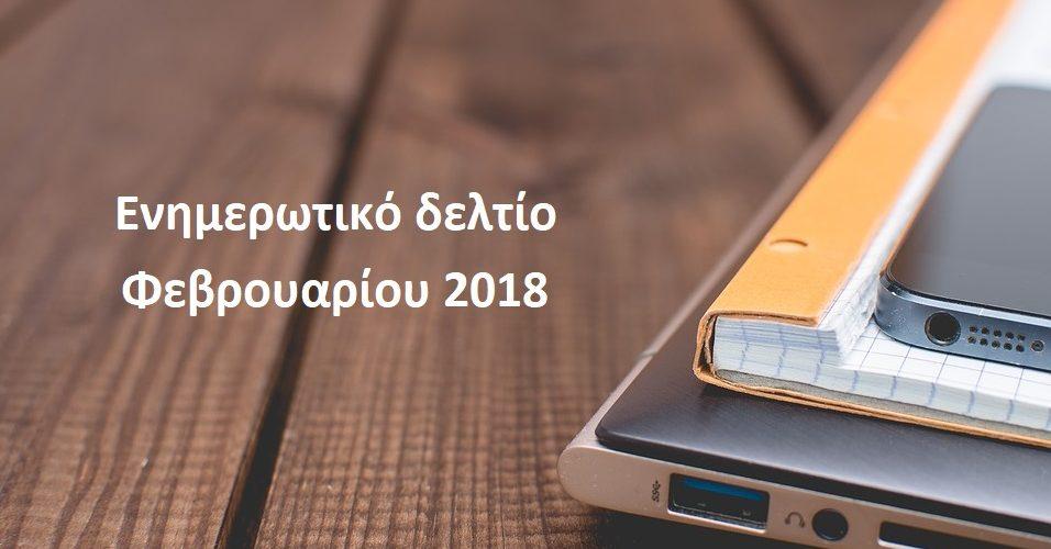 ΕΝΗΜΕΡΩΤΙΚΟ ΔΕΛΤΙΟ Φεβρουαρίου 2018