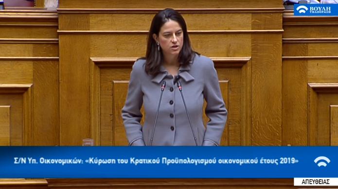 Προϋπολογισμός 2019: ο πλέον αντιαναπτυξιακός της Κυβέρνησης ΣΥΡΙΖΑ/ΑΝΕΛ – ομιλία επί του Κρατικού Προϋπολογισμού 2019
