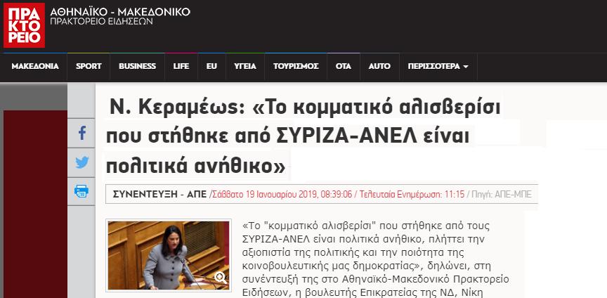 Αθηναϊκό Πρακτορείο Ειδήσεων, συνέντευξη στην Ευτυχία Αδηλίνη με τίτλο: «Το κομματικό αλισβερίσι που στήθηκε από ΣΥΡΙΖΑ-ΑΝΕΛ είναι πολιτικά ανήθικο»