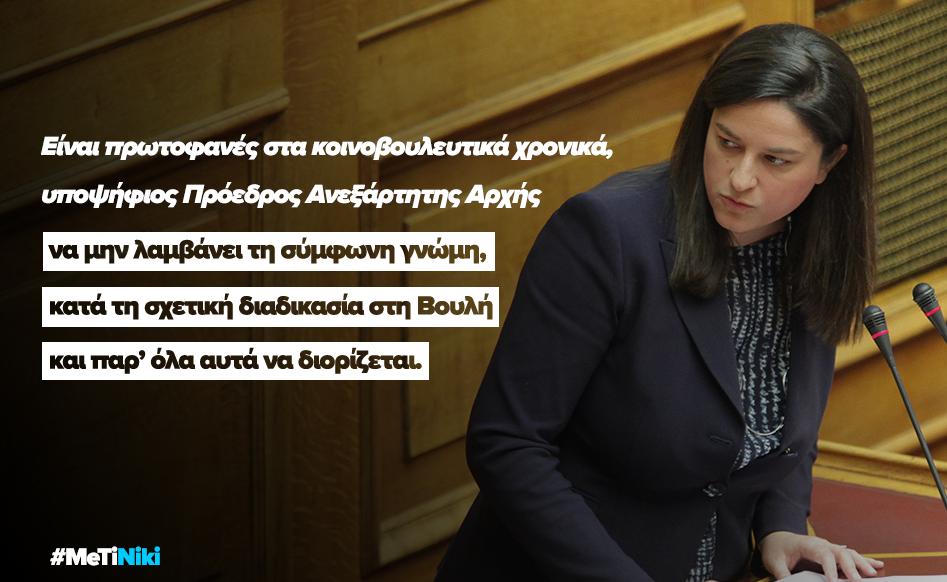 Δήλωση για την κυβερνητική μεθόδευση σε σχέση με τον υποψήφιο Πρόεδρο της ΑΔΙΠ