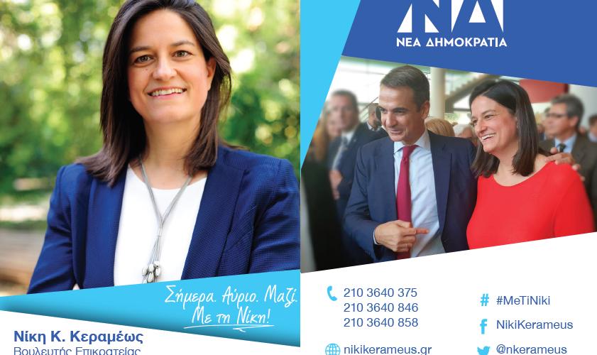 Ανακοίνωση υποψηφιότητας στο Βόρειο Τομέα B1 Αθηνών