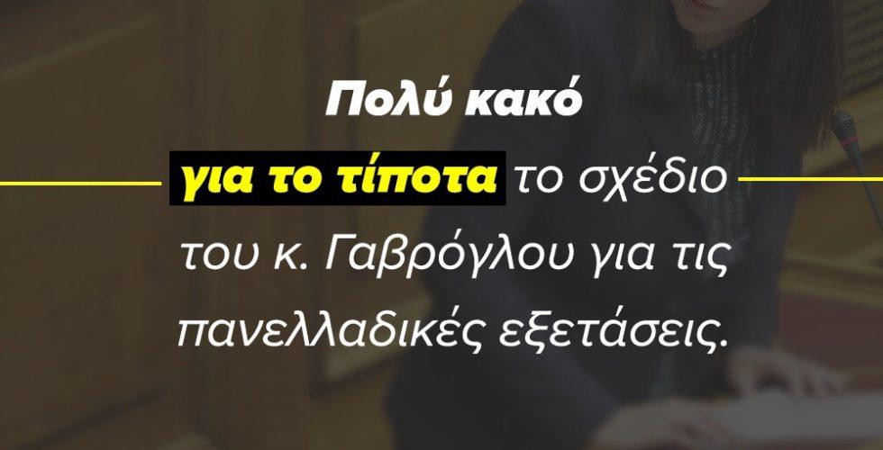 Πολύ κακό για το τίποτα το σχέδιο του κ. Γαβρόγλου για τις πανελλαδικές εξετάσεις