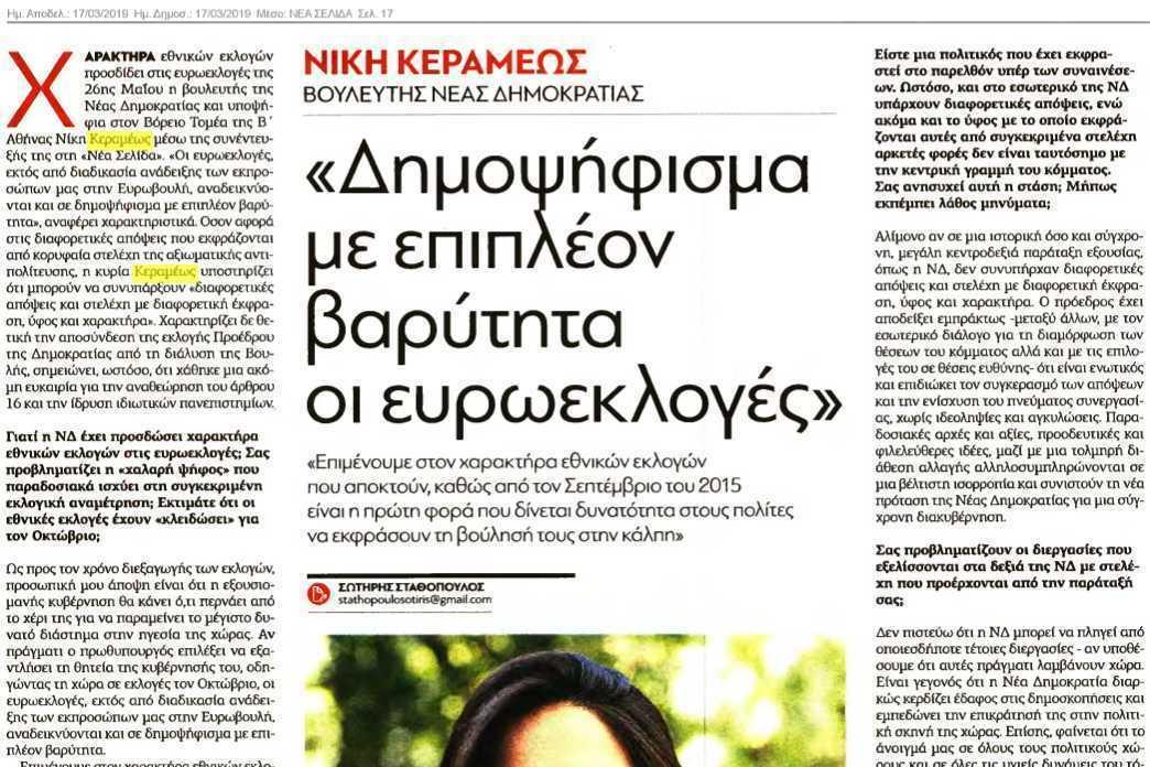 ΝΕΑ ΣΕΛΙΔΑ, συνέντευξη στο δημοσιογράφο Σωτήρη Σταθόπουλο, με τίτλο: «Δημοψήφισμα με επιπλέον βαρύτητα οι ευρωεκλογές»