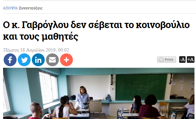 Liberal.gr, συνέντευξη στον Ανδρέα Ζαμπούκα για το πολυνομοσχέδιο του Υπουργείου Παιδείας που συζητείται αυτές τις ημέρες στη Βουλή